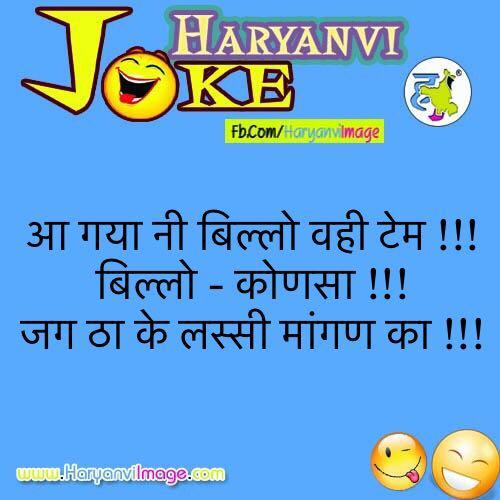 Lassi Mangan Ka  Haryanvi Pic Joke