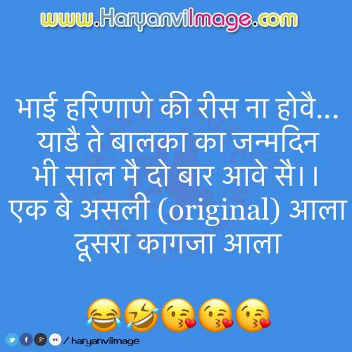 Haryana Ki Rees Na Hove