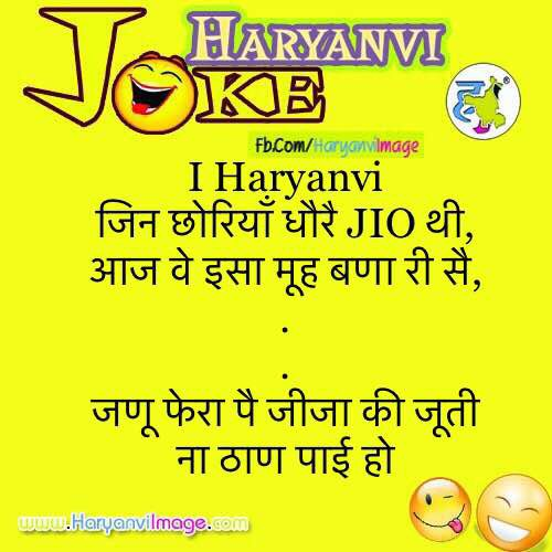 Haryanvi Chori after JIO
