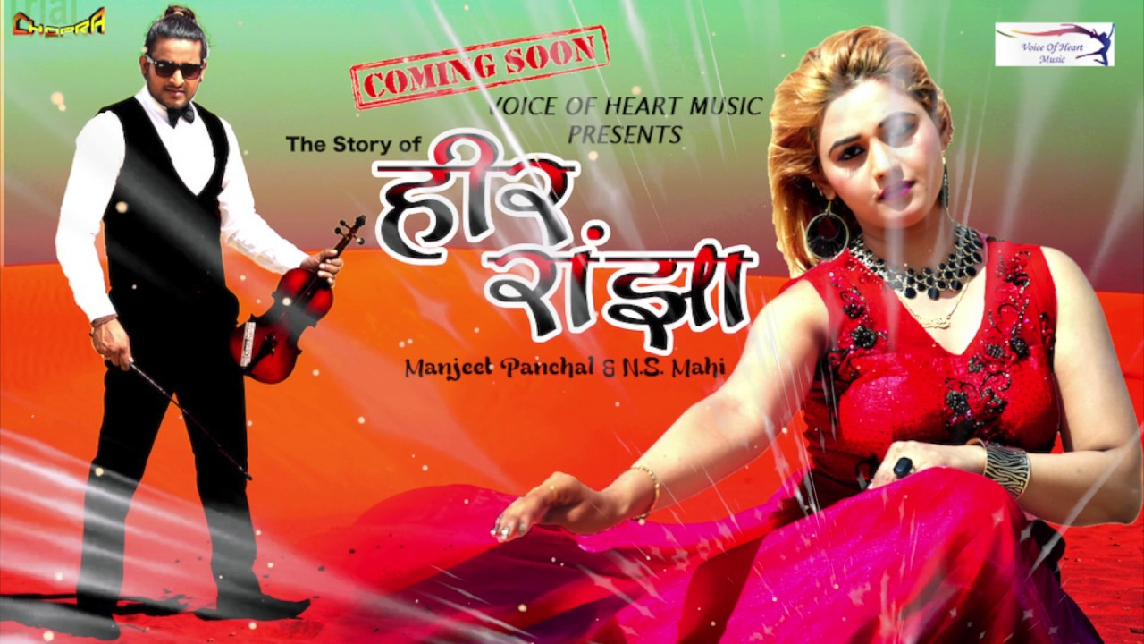 Heer Ranjha Full Song By Manjeet Panchal, NS Mahi & Yusuf Khan