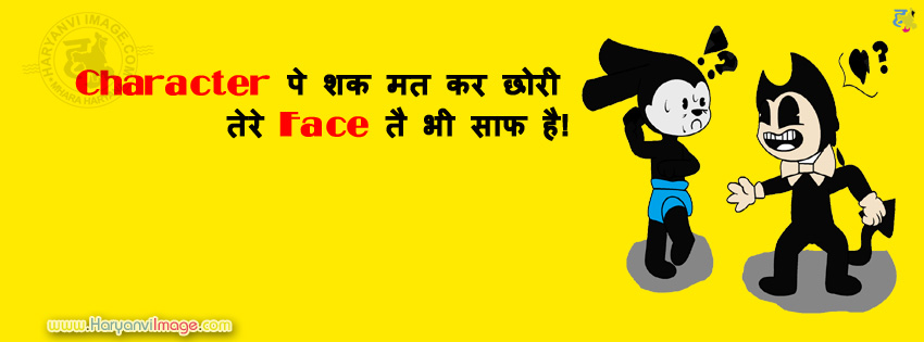 Character & Face Haryanvi FB Cover
