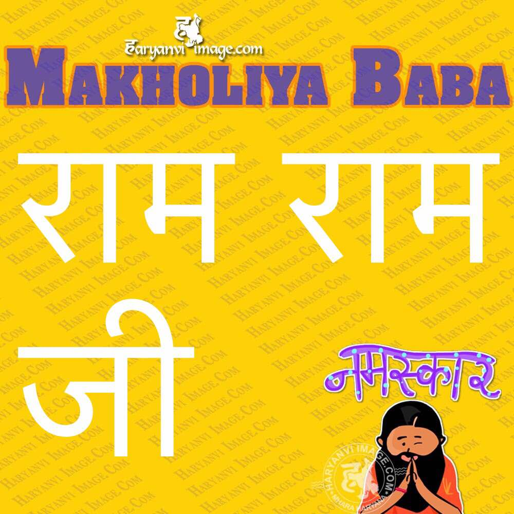 Makholiya Baba – Ram Ram Ji