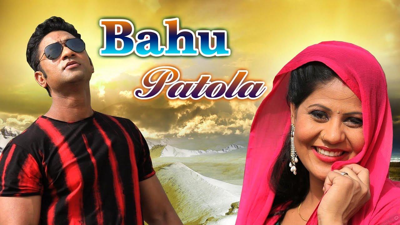 Bahu Patola Full Video Song By Pintu, Sandeep & Renu Choudhary