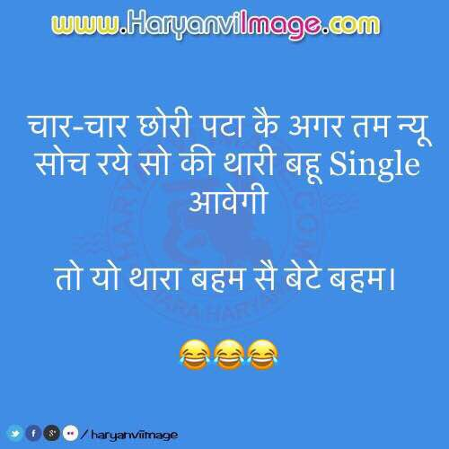 Nu soch rahe so ke thari single awegi