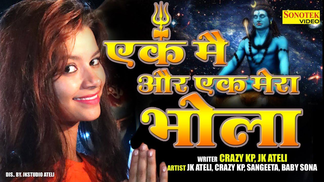 Ek Mein Aur Mera Bhola  Kawad Song By  Crazy KP, Sangeet, J K Ateli & Mahi