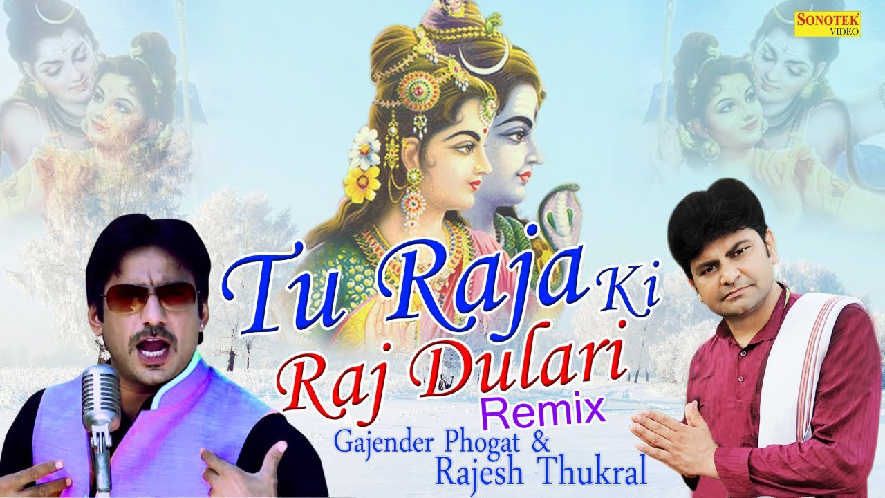 Tu Raja Ki Rajdulari Kawad Song By  Gajender Phogat & Rajesh