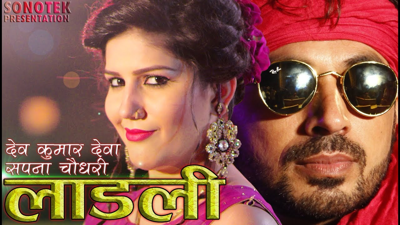 Laadli Full Song By Sapna Chaudhary & Dev Kumar Deva