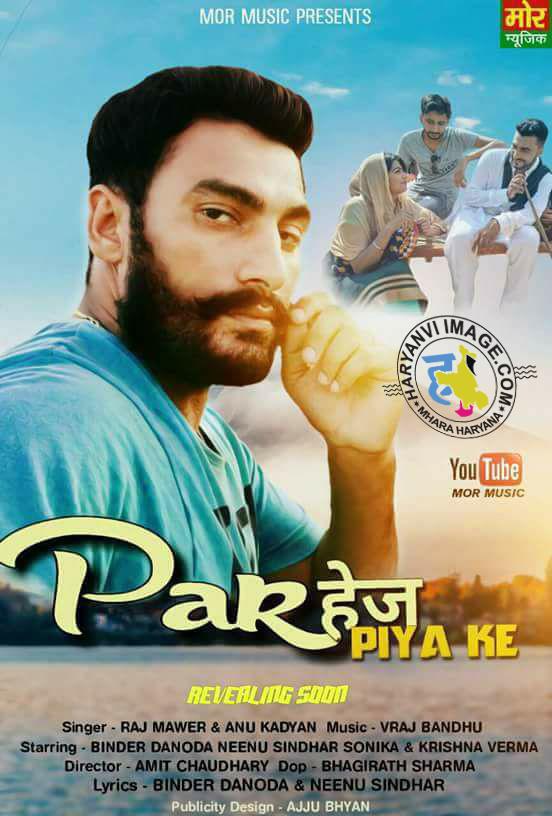 Parhaij Piya Ke Official Poster 2
