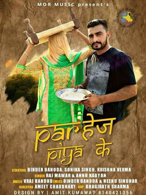 Parhaij Piya Ke Poster