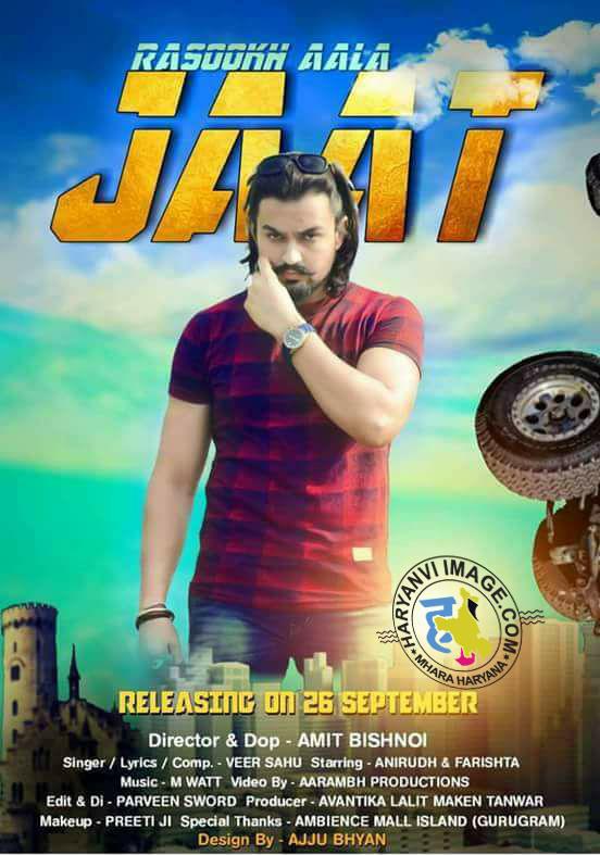 Rasookh Aala Jaat Poster