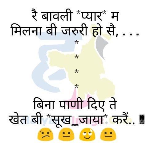 Ree Bawali Pic Joke