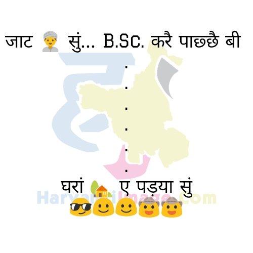 Jaat Su Me Haryanvi Joke