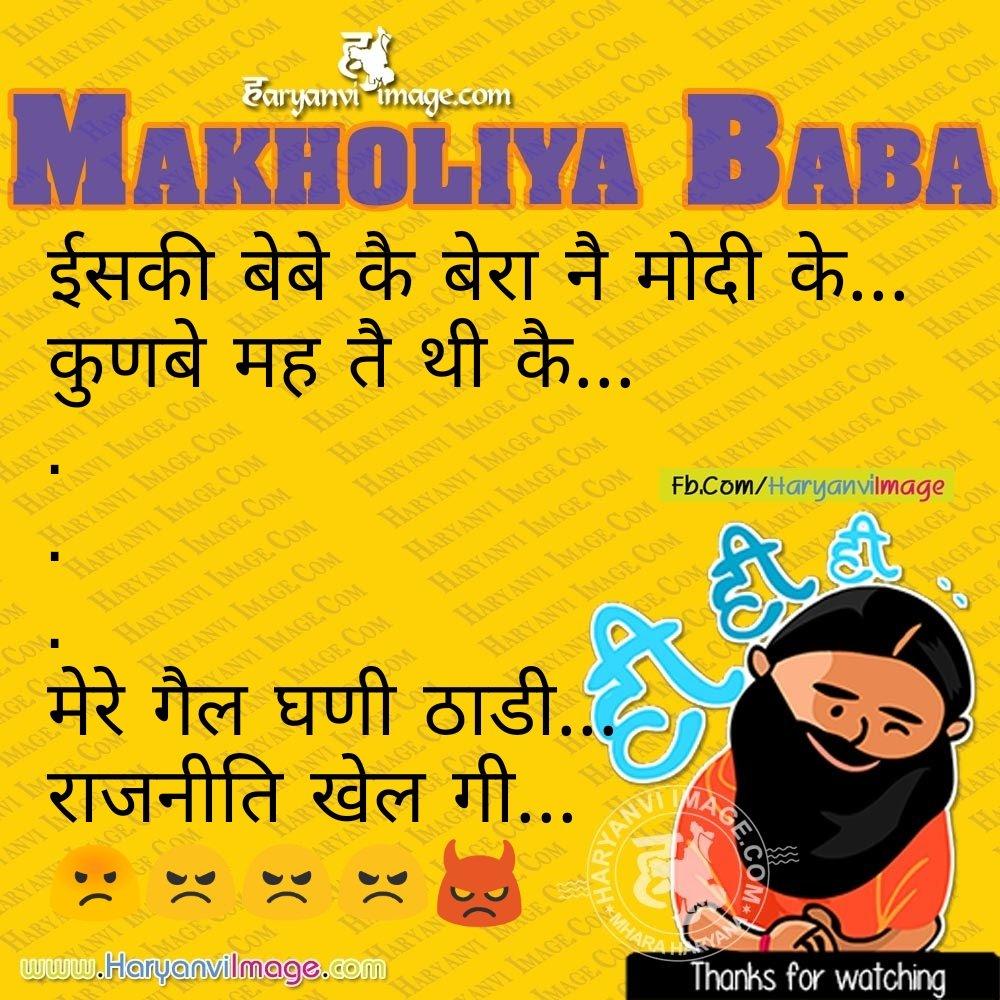 Makholiya Baba – Kasuti Rajneeti Khel Gai