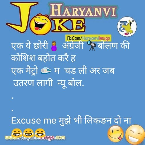 Ek Ye Chori Angreji Bolan ki Haryanvi Pic Joke 2017