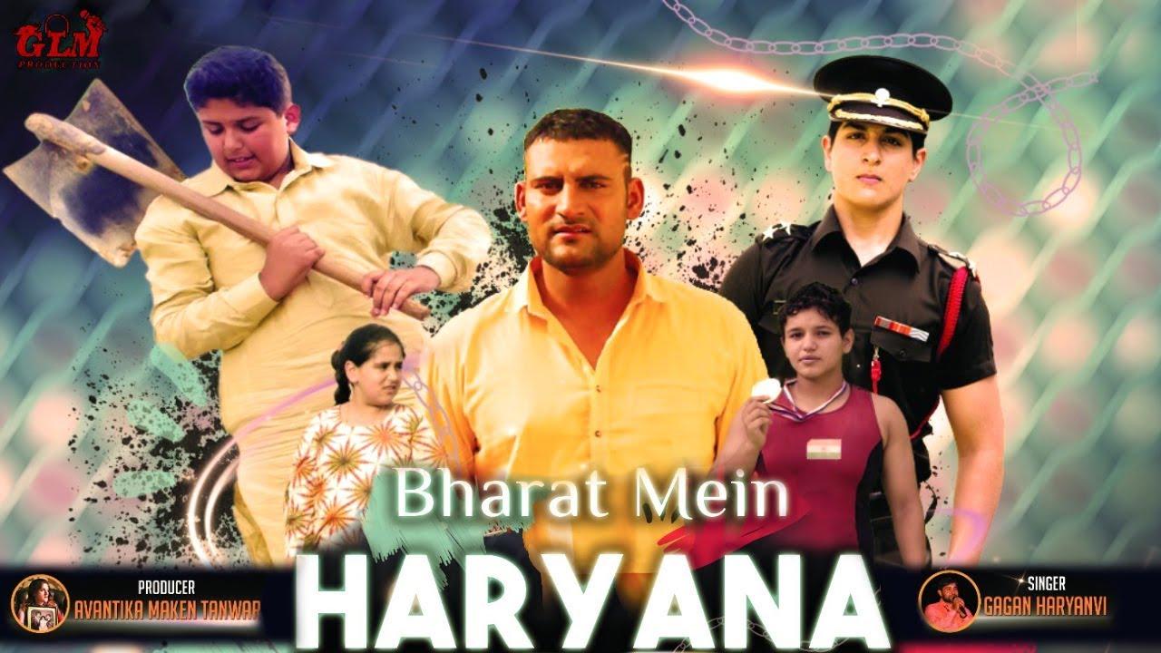 Bharat Mein Haryana (Full Song) By Ajay Hooda & Makk V