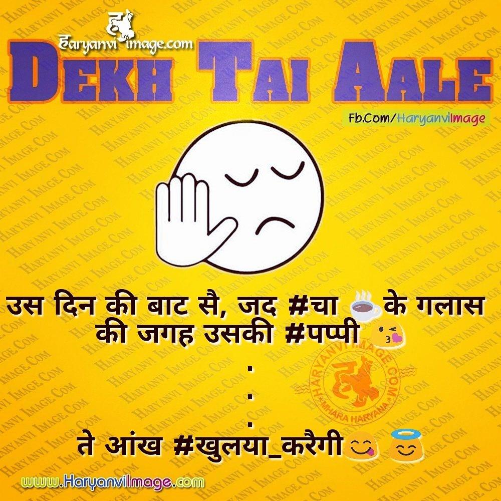 Uss Din Ki Bat see –  Dekh Tai Aale