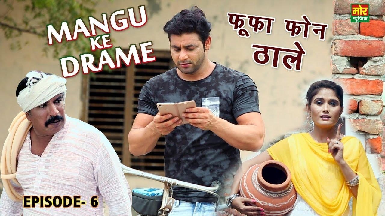 Mangu Ke Drame (Episode – 6) By Vijay Varma, Shikha Raghav & Andy Dahiya