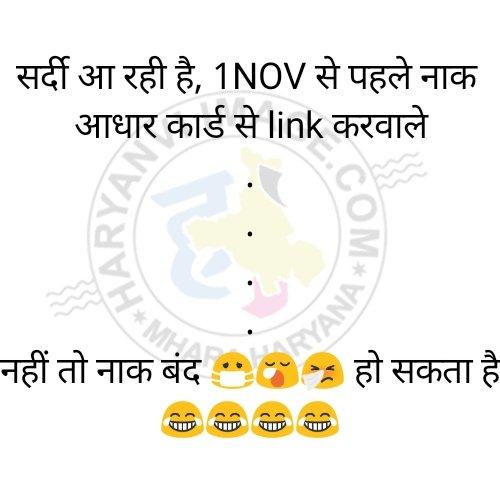 November aagai aadhar card se link karlo