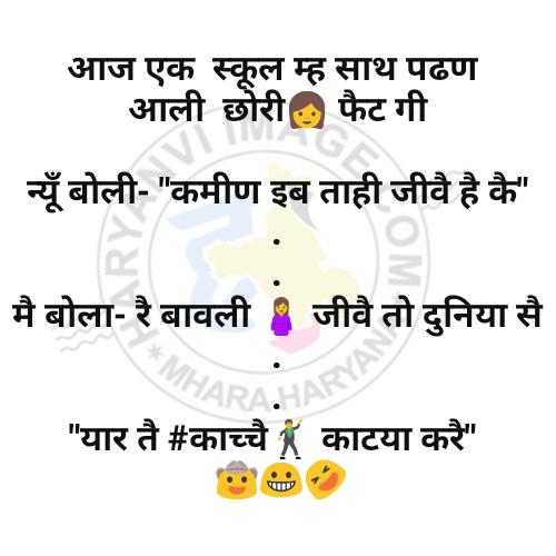 Kamin ibe tak jive hai ke Haryanvi Joke