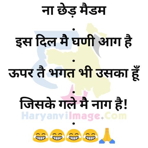 Na Ched Madam Haryanvi Joke 2017