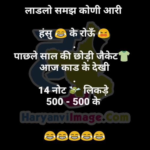 Ladlo Smaj Koni Aarha Haryanvi Joke