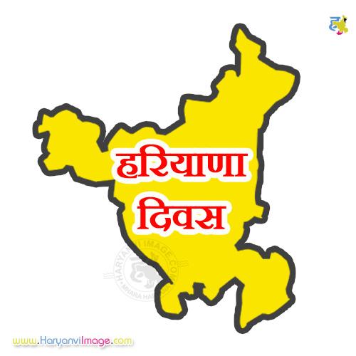 Haryana Diwas