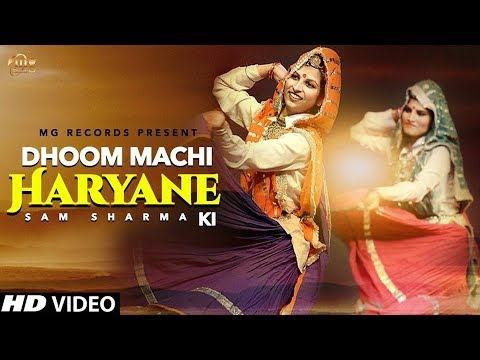 Dhoom Machi Haryane Ki (Full Song) By Sam Sharma & Bhawna Sharma