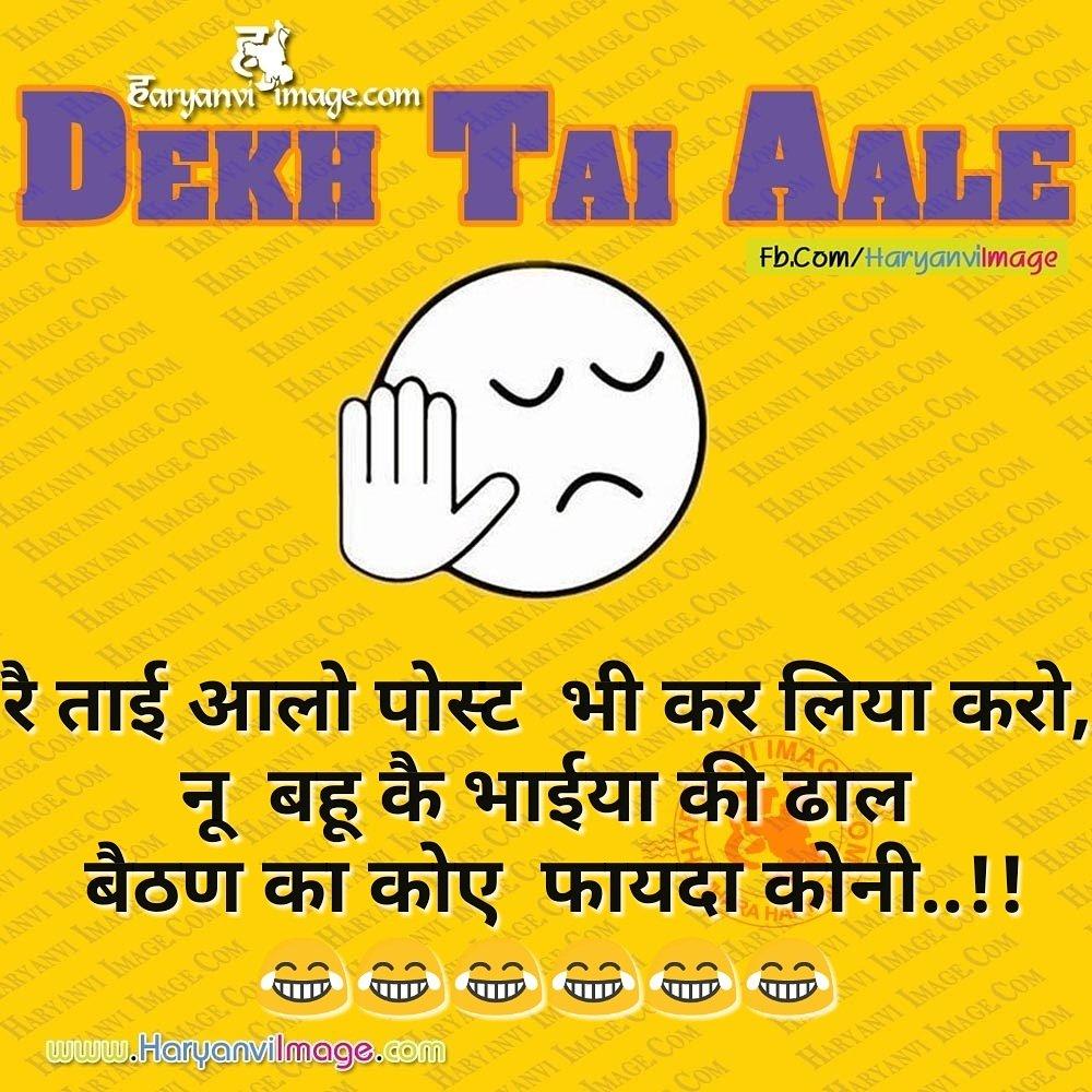 Dekh Tai Aale – Bhau ke bhai Ki Dhal