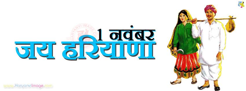 Jai Haryana 1 Nov
