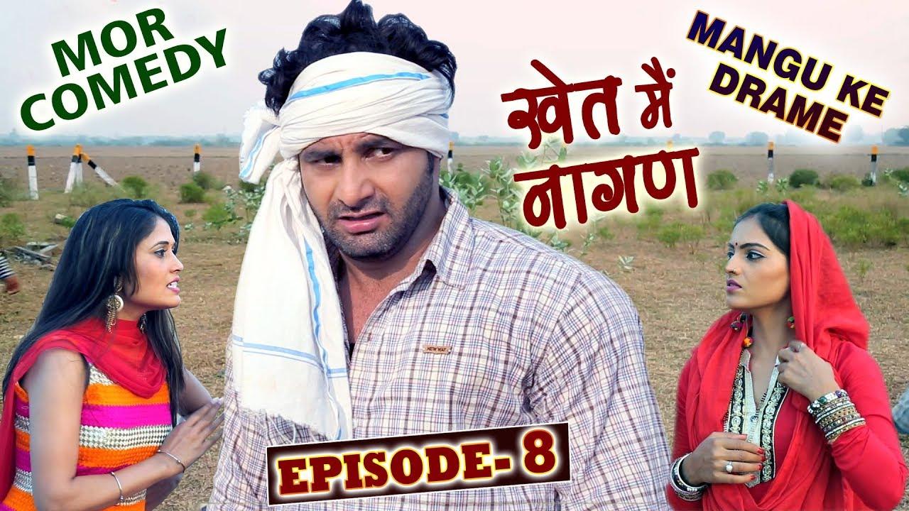 Mangu Ke Drame (Episode – 8) By Vijay Varma, Shikha Raghav & Andy Dahiya