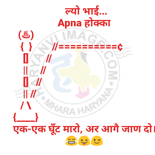 Apna Hooka By Haryanvi Image
