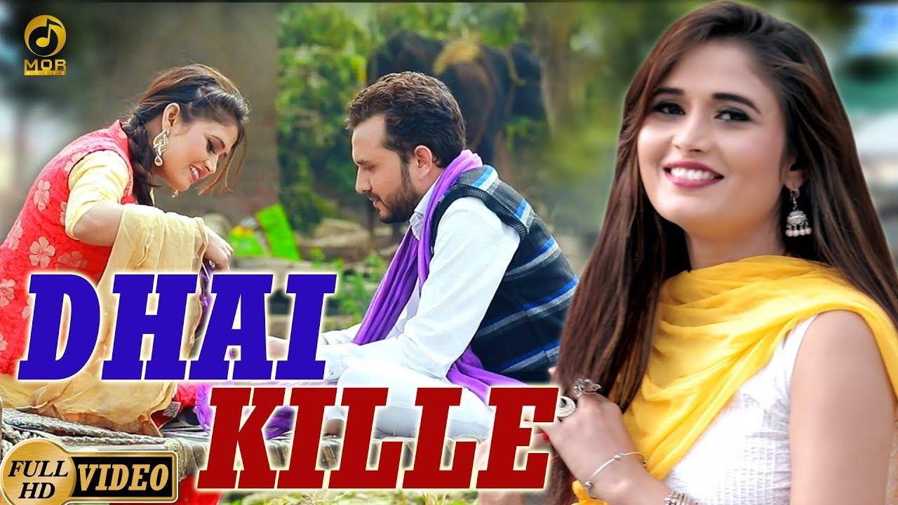 Dhai Kille (Full Song) By Sanju Khewriya & Shikha Raghav