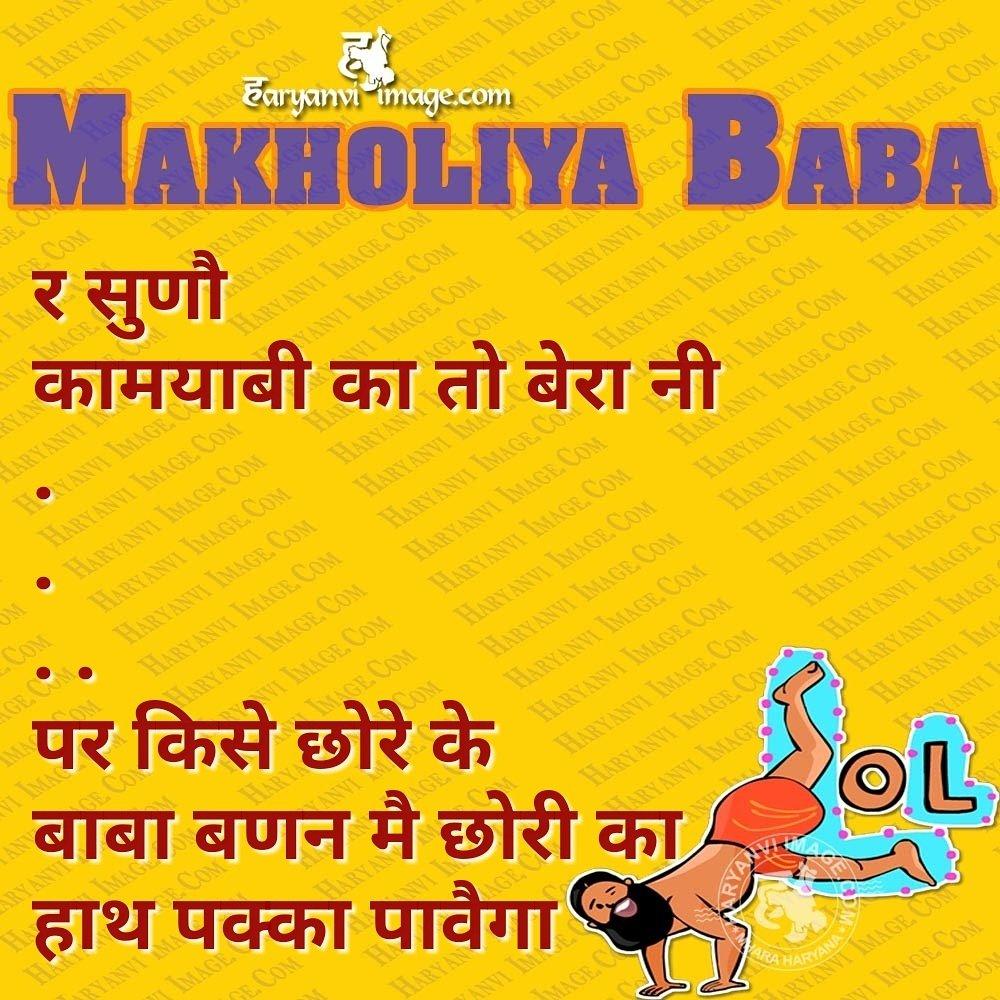 Chori ke Sath Baba Banan Me – Makholiya Baba