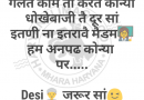 Haryanvi Photo Jokes In Haryanvi | Hindi