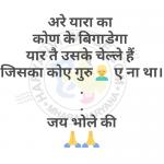 Jai Bhole Ki Haryanvi Status