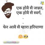 Fer aave se apna Haryana