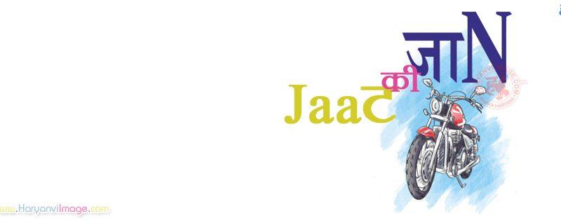 Jaat Ki Jaan Bullet Haryanvi FB Cover