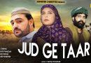 Jud Gaye Taar (Mera Sajan 2) By Parhlad Phagna & Anshu Rana