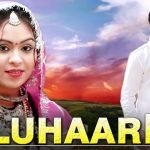 Luhari (Haryanvi Song) By Masoom Sharma & Sheenam Katholic