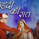 Mehandi Ki Raat (Haryanvi Songs) By  Vishal Sharma, Sapna Chaudhary, Raj Mawar & Farista