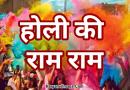 Holi Ki Ram Ram