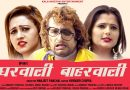Gharwali Baharwali By Manjeet Panchal, Anjali Raghav, NS Mahi & OP Rai