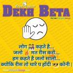 Latest Haryanvi Jokes for whatsapp in hindi