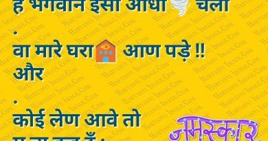 Makholiya Baba Bhagwan or andhi