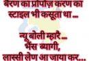 Baba Bhole Latest Top Jokes in Hindi