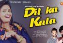 Dil Ka Kala (Full Song) By Raj Mawar,Shivani Raghav, Vishal & Andy Dahiya