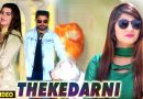 Thekedarni (Video Song) By Gagan Haryanvi & Sonika Singh