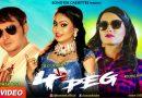 4 Peg (Video Song) By Dev Kumar Deva, Vijay Varma, RC Upadhyay & Rechal