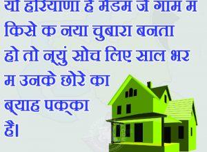 Chobara Haryanvi Status