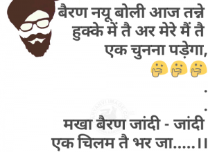 Haryanvi Hooka Attitude Status
